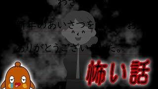 【怪談】てくてくねば~る君 #257 怖い話するねば~第108夜~ の巻【ねばねばTV】 anime kids Japanese manga horror story