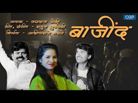 Xxx Mp4 बाजींद Bajinda Song Video Jasraj Joshi New Song Adityaraje Marathe New Marathi Songs 2019 3gp Sex