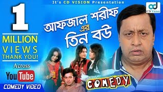 Afzal Sharifer Tin Bou layla shayla Mou | Shakib Khan | Afzal | Comedy Video Clip | CD Vision | 2017