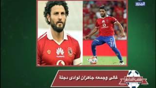 ملعب الشاطر | أخر أخبار الكرة المصرية والقطبين الاهلى والزمالك مع كابتن اسلام الشاطر