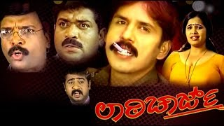 Laati Charge 2005 | FEAT.Thriller Manju, Shobaraj | Full Kannada Movie