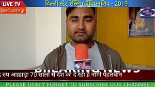 दिल्ली स्टेट रेस्लिंग चैंपियनशिप - 2019