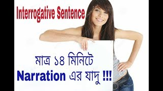 Narration interrogative sentence(Bangla)