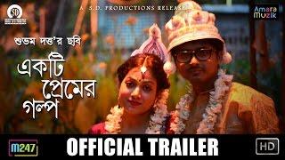 Ekti Premer Golpo Official Trailer | Bengali Short Film 2017 | Subham Datta