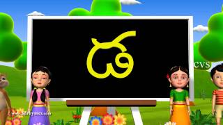 Learn Telugu Alphabet ( Consonants ) - 3D Animation Telugu Rhymes for children