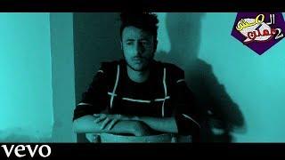 الشهرة ( فيديو كليب حصري )
