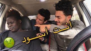 هانو صحبهم عشان اسود التفرقة العنصرية !!! علي دنيا - Ali Donia