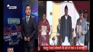 ४१ औँ प्रधानमन्त्री केपी ओलीका सामु यस्ता छन चुनौतीका चाङहरु... - POWER NEWS With Sangam Baniya.