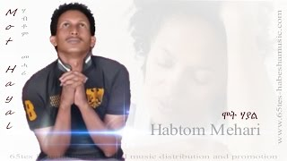 New Eritrean Music 2015 Habtom Mehari ''ሞት ሃያል''