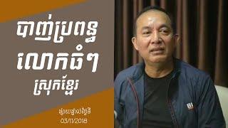 បាញ់ប្រពន្ធលោកធំៗស្រុកខ្មែរ-khem veasna talk about khmer leader's wife