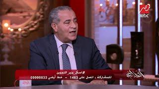 وزير التموين : 7 نوفمبر  سيتم تنقية بطاقات التموين ليصل الدعم لمستحقيه