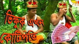 ভিক্ষুক এখন কোটিপতি || Bhikkhuk Akhon Kotipoti || CD Zone  || New Vadaima Video 2017