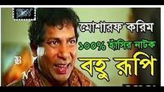 Bangla Natok Bohurupi part 31 বহুরূপী পর্ব- 31 by-Mosharrof karim