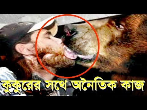 Xxx Mp4 Bicitro Khobor এবার কুকুরের সাথে অনৈতিক কাজ করে যু্বক গ্রেপ্তার Bangla News 3gp Sex