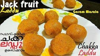 Chakka Laddu കിടിലൻ ചക്ക ലഡ്ഡു  Jack fruit Laddu