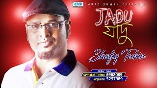 Jadu   Shafiq Tuhin   S I Shahid   Rezwan Sheikh   Lyrical Video   Bangla New Song   2017
