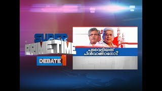 Did They Fight To Withdraw?|  Super Prime Time Part 1|Mathrubhumi News