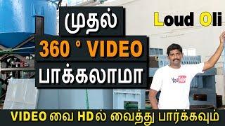 முதல் Loud Oli 360 deg Video for 360° Camera Promo - Tamil Tech loud oli