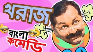 Kharaj Mukherjee fear tiger in Comedy scene-Funny Comedy Scenes-#Shatru- #Bangla Comedy