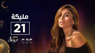 مسلسل مليكة| الحلقة الحادية والعشرون | Malika Episode 21