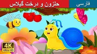 حلزون و درخت گیلاس | داستان های فارسی | Persian Fairy Tales