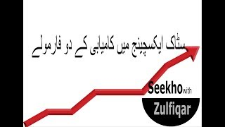 Two Step formula for beating Pakistan Stock Exchange