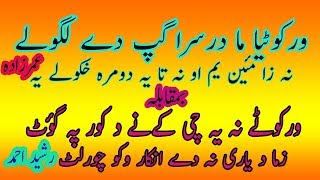 Pashto Rashid Ahmad VS Umar zada old 2 mailas in 1 track mp3
