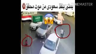 فزعة يماني لطفل سعودي كااااااد ان يموت | في اخر لحظة