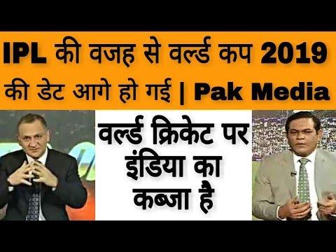 Xxx Mp4 Pak Media On IPL Amp Indian Cricket Board India ने पूरे क्रिकेट बोर्ड पर कब्जा कर लिया है 3gp Sex