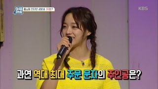 어서옵SHOW - 홈쇼핑 인터넷 생방송 1위는?!.20160624