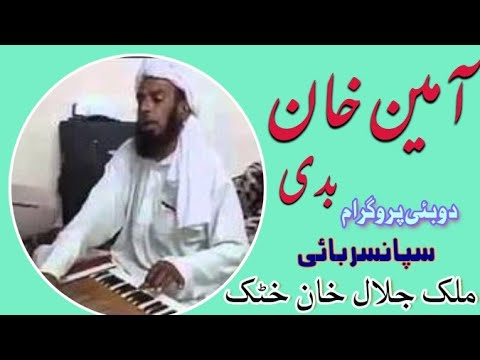 Jalal Khan Khattak & Amin Khan Marwat in Dubai 00917 55 6757519