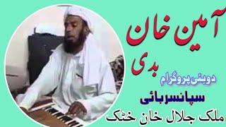 Jalal Khan Khattak & Amin Khan Marwat in Dubai..00917 55 6757519