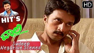 Chichi Sudeep's Super Negative Scenes   Vaali Kannada Movie   Kannada Scenes