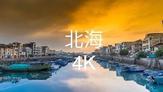 北海 Beihai 4K Dji Mavic Pro Footage