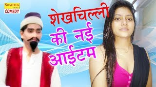 Shekh Chilli Ka Naya Aaitam | शेखचिल्ली की  नई आईटम | New Fuuny Comedy | Best Comedy Indian Masala