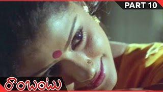 Rambantu  Movie || Part -10/13 || Rajendraprasad, Easwari Rao