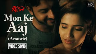 Mon Ke Aaj VIDEO SONG | Kuheli Bangla Movie | Indrasish Roy |  Kinjal | Dolaan