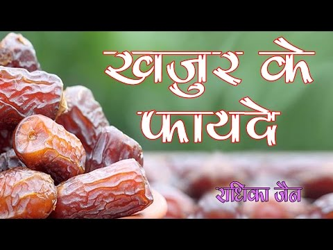 Xxx Mp4 Khajur के हैरान कर देने वाले फायदे Dates Health Benefits In Hindi By Radhika Jain Health Tips 3gp Sex
