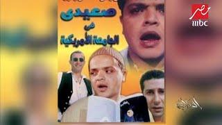 إيه أكتر إيفيه بتحبه لمحمد هنيدي .. جمهور #الحكاية يرد