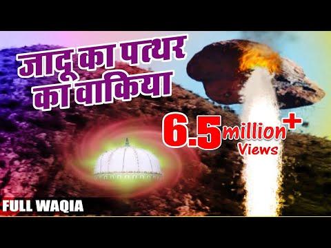 Xxx Mp4 Jadu Ka Patthar जादू का पत्थर Full Waqia Khwaja Gareeb Nawaz Jaipal Jadugar 3gp Sex