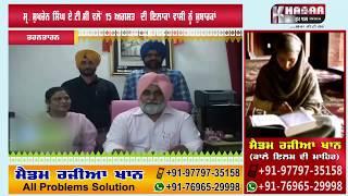 Sr.+Sukhchain+Singh+ATC++Wishes+%7C+Independence+Day+2018+%7C+Khabar+Har+Pal+India