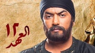 مسلسل العهد (الكلام المباح) - الحلقة الثانية عشر | غادة عادل وآسر ياسين | El Ahd - Eps 12