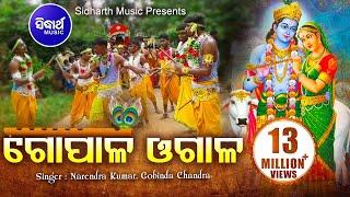 GOPALA OGALA ଗୋପାଳ ଓଗାଳ    Narendra Kumar & Gobinda    SARTHAK MUSIC