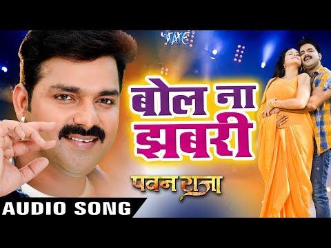 Xxx Mp4 Pawan Singh का सबसे हिट गाना Bol Na Ae Jhabari Pawan Raja Bhojpuri Hit Song 2017 3gp Sex