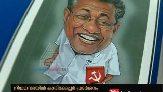 Caricature exhibition at kerala Assembly