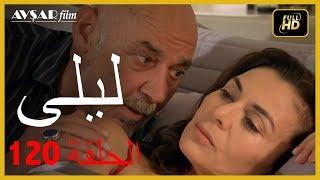 المسلسل التركي ليلى الحلقة 120