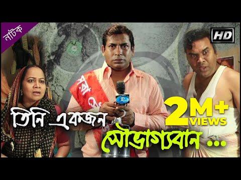 Xxx Mp4 Tini Ekjon Shovaggoban তিনি একজন সৌভাগ্যবান Mosharraf Karim Nipun Rtv Drama Special 3gp Sex