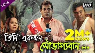 Tini Ekjon Souvaggoban | Mosharraf Karim | Nipun |  Bangla Natok | Rtv