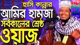 New bangla waz amir hamza waz mahfil jalsa new waz bangla bazlur rashid waz 2018 মুফতি আমির হামজা