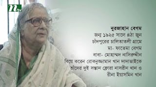 NurJahan Begum on archive pages | News & Current Affairs